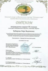Кабирова_2018-02-12_11-04-22