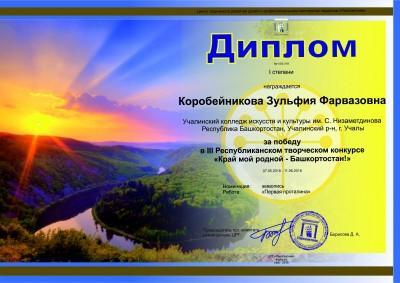 Коробейникова З - 1 место