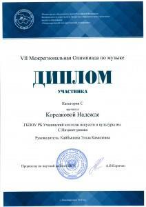 Корсакова Н. Диплом участника