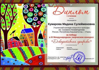 Кумарова Мадина_1 место