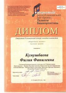 Кумушбаева Ф_