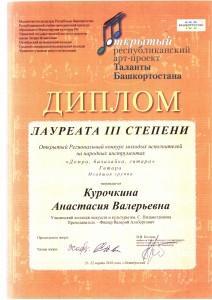 Курочкина А_ Диплом 3 степени