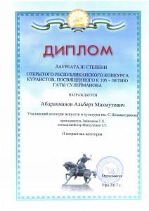 Лауреат 3 степени Абдрахманов А_