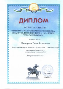 Лауреат 3 степени Магасумов Р_