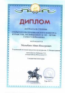 Лауреат 3 степени Малыбаев А_