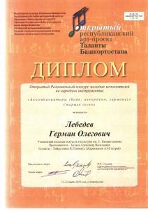Лебедев Г_