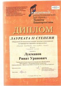 Лукманов Р_