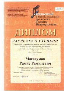Магасумов Р_