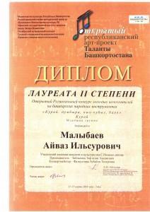 Малыбаев А_И_
