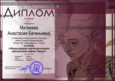 Матвеева Анастасия