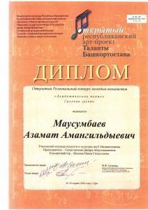 Маусумбаев А_
