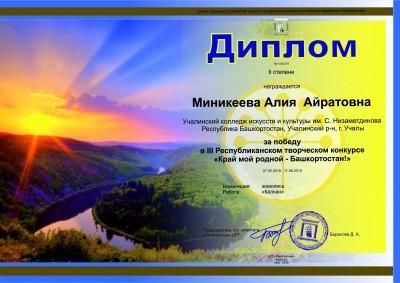 Миникеева А - 2 место