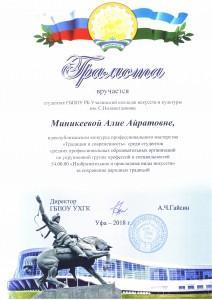 Миникеева А_ Грамота