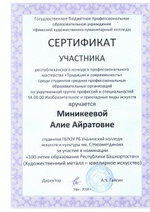 Миникеева А_ Сертификат