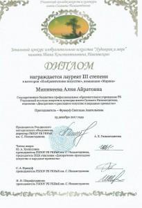 Миникеева_2018-02-12_11-04-39