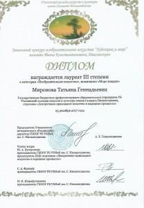 Миронова_2018-02-12_11-02-32