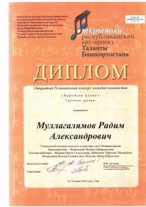 Муллагалямов Р_