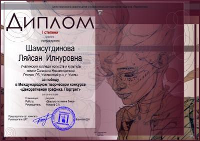 Шамсутдинова Ляйсан