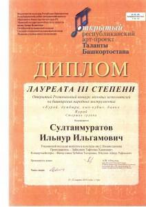 Султанмуратов И_