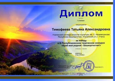 Тимофеева Т - 1 место