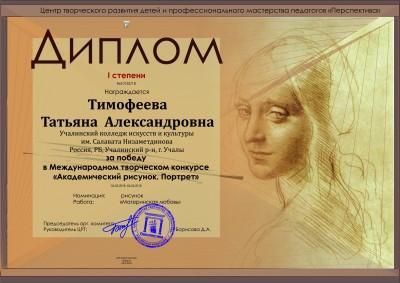 Тимофеева Татьяна-1