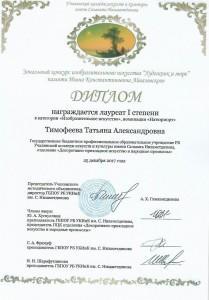 Тимофеева_2018-02-12_11-03-38
