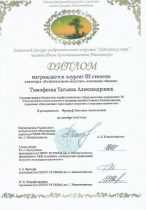 Тимофеева_3степень_2018-02-12_11-03-57