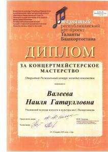 Валеева Н_Г_