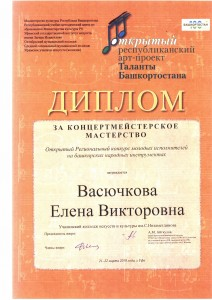 Васючкова Е_В_