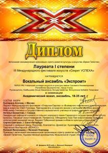 Вокальный ансамбль «Экспромт»