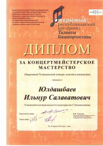 Юлдашбаев И_С_