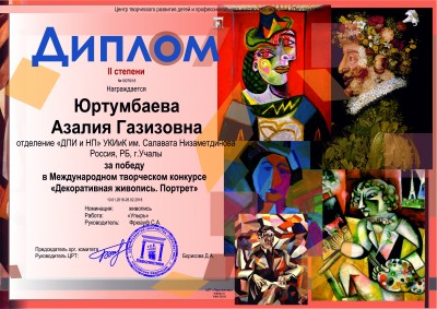Юртумбаева