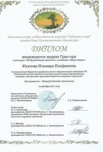 Юсупова_2018-02-12_11-02-03