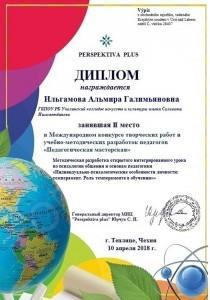 диплом - копия