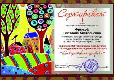 сертификат Фрюауф СА