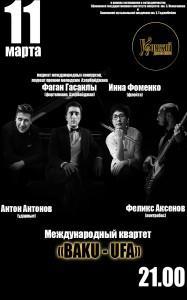 Фаган Джаз клуб 2
