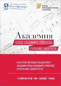 Обложка_Академия Фонда Спивакова в РБ