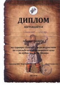 Танатов Т. Угатар