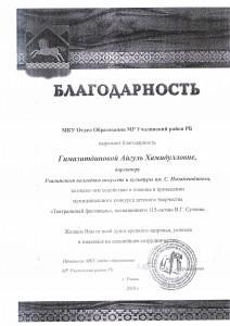 Благодарность Гимазитдиновой А_Х_