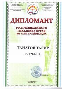 Танатов Т_