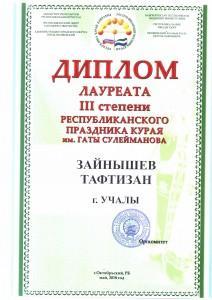 Зайнышев Т_Х_