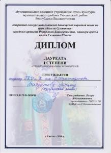 Диплом конкурс А.Султанова