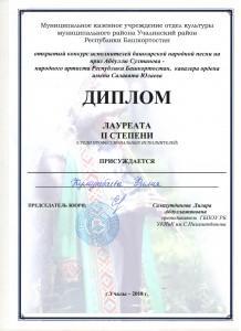 Кумушбаева Ф. конкурс А. Султанова