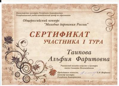 таипова А. Сертиф