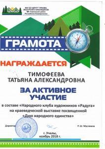 Тимофеева-Т